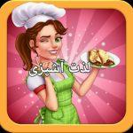 کانال تلگرام لذت اشپزی