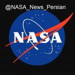 کانال تلگرام NASA(فارسی)