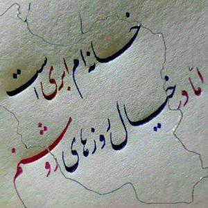 کانال تلگرام شعر و سخن