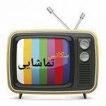 کانال تلگرام سکانس تماشایی
