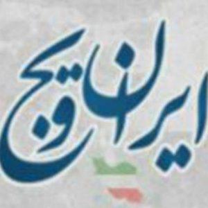 کانال تلگرام ایرانویج