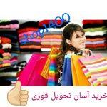 کانال تلگرام shop1400