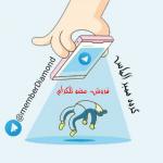 کانال تلگرام ممبر الماس