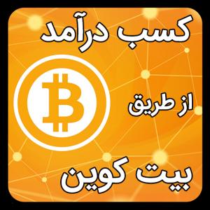 کانال تلگرام  Selfmadebtc