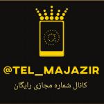کانال تلگرام شماره مجازه همه کشورا