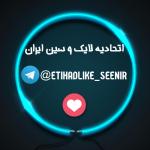 کانال تلگرام اتحادیه لایک و سین ایران