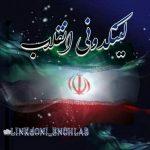 کانال تلگرام لینکدونی انقلاب