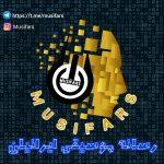 کانال تلگرام موزیفارس