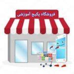 کانال تلگرام فروشگاه پکیج اموزشی