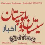 کانال تلگرام اخبار مهم زاهدان
