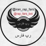 کانال تلگرام رپ فارس