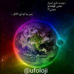کانال تلگرام قرازمینی و علم