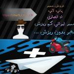 کانال تلگرام فروش ممبر فیک ، انلاین