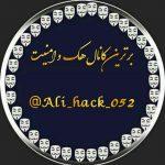 کانال تلگرام هک و امنیت 49
