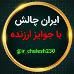 کانال تلگرام ایران چالش