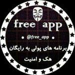 کانال تلگرام @free_app