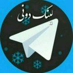 کانال تلگرام lindoony