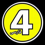 کانال تلگرام 433 فارسی
