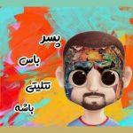 کانال تلگرام Amir
