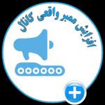 کانال تلگرام افزایش ممبر واقعی