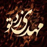 کانال تلگرام Mehdi Z2 Official