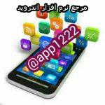 کانال تلگرام نرم افزار