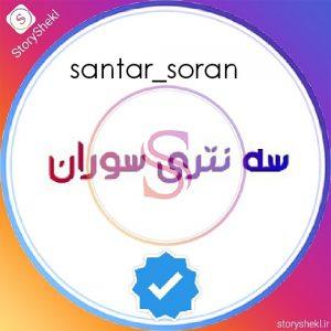 کانال تلگرام آهنگ