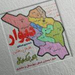 کانال تلگرام تعرفه تبلیغات دیوار استانی