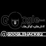 کانال تلگرام گوگل هک