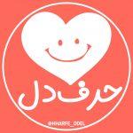 کانال تلگرام حرف دل