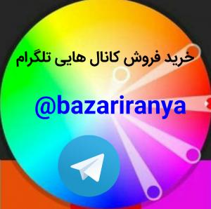 کانال تلگرام  فروشی تلگرام