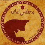 کانال تلگرام پرسپولیس ایران