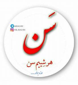 کانال تلگرام تورکی سوزلر