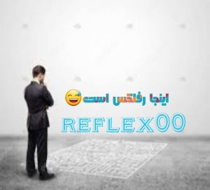 کانال تلگرام Reflex