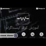 کانال تلگرام رژیم و غذایی