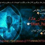 کانال تلگرام  هک بزرگ انواع هک