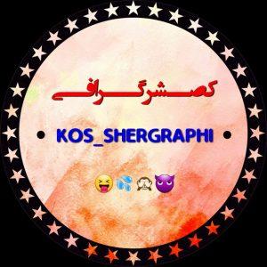 کانال تلگرام کصشعر گرافی