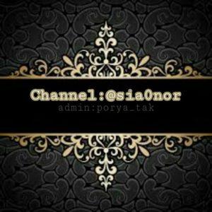 کانال تلگرام سیانور