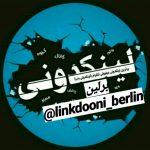 کانال تلگرام لینکدونی 63