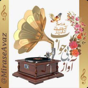 کانال تلگرام هزار آواز بی جواب