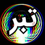 کانال تلگرام اتحادیه بلاک