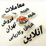 کانال تلگرام دیوار تهران تبلیغ رایگان