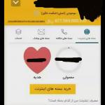 کانال تلگرام برنامه 89