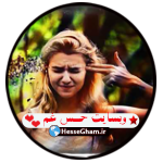 کانال تلگرام  عاشقانه حس غم