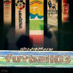 کانال تلگرام futball03