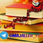 کانال تلگرام مجله آموزشی و تفریحی یاس