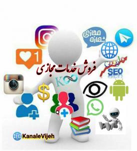 کانال تلگرام فروش خدمات مجازی 37