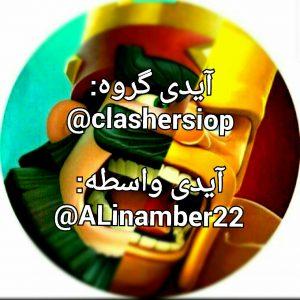 کانال تلگرام clashers