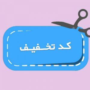 کانال تلگرام کد تخفیف تمام برنامه ها