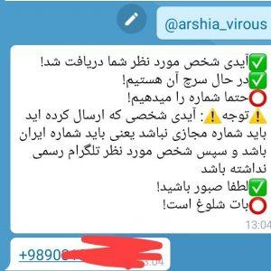 کانال تلگرام هک پابجی موبایل